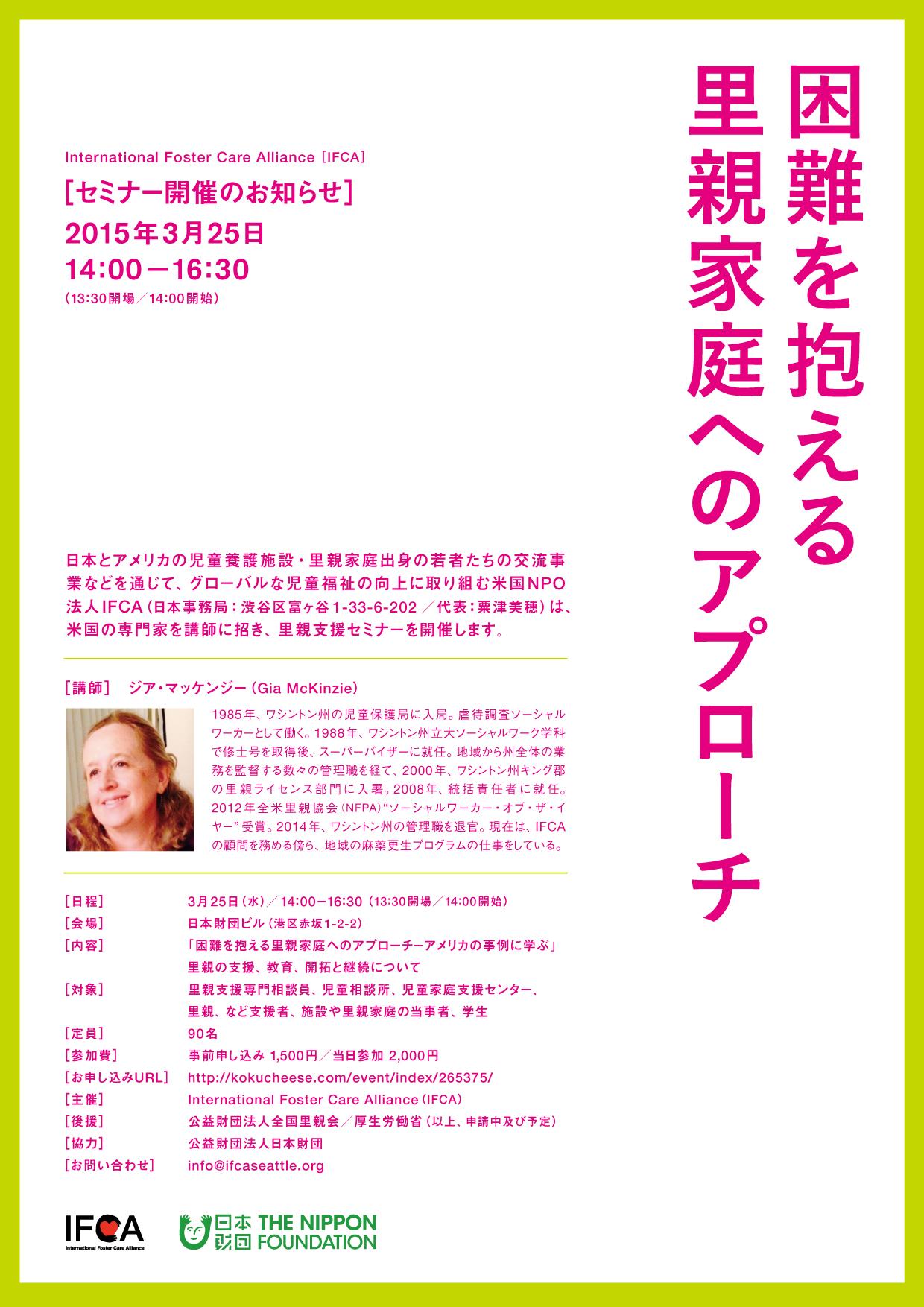 IFCA_flyer